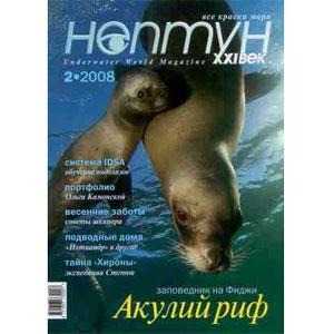 Журнал: Нептун XXI век, № 2/2008г. с диском