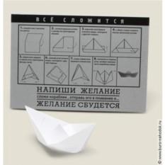 Блокнот оригами Кораблик