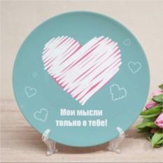 Именная тарелка Сердце в облаках