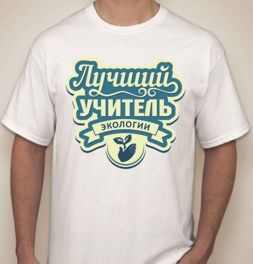 Мужская футболка Лучший учитель экологии