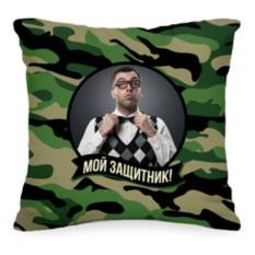 Подушка с Вашим фото «Мой защитник!»