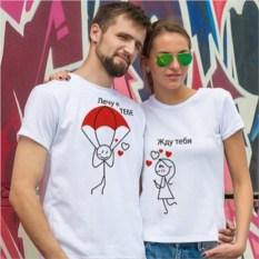 Парные футболки Лечу к тебе