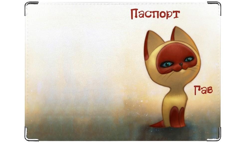 Обложка на паспорт Котёнок Гав