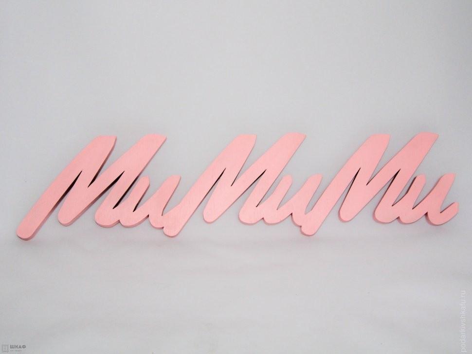 Интерьерное слово МиМиМи