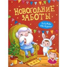 Детский альбом Новогодние заботы с наклейками