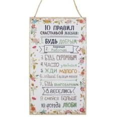Декоративная табличка Правила счастливой жизни