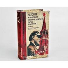 Маленькая книга-сейф «История ВКП(б)»