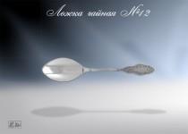 Серебряная ложка чайная №12