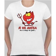 Женская футболка Я не ангел. но и мир не рай (чертик)