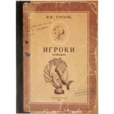 Записная книжка Игроки