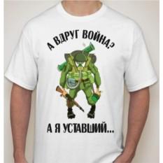 Мужская футболка А вдруг война?