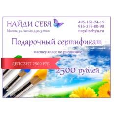 Подарочный сертификат «Депозит 2500»