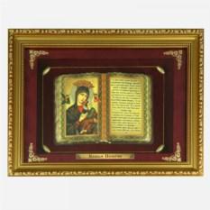 Православное панно Живые Помочи