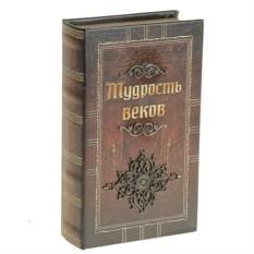 Книга шкатулка Мудрость веков