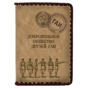 Обложка Общество друзей ГАИ