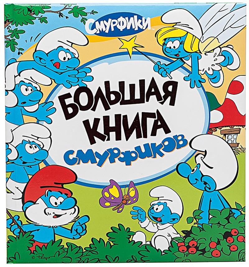 Книга Большая книга Смурфиков. Смурфики, Росмэн-Пресс