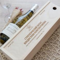 Коробка для вина с гравировкой Стратегический запас