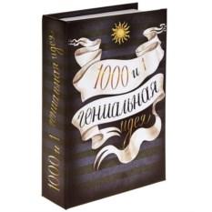 Сейф-книга 1000 и 1 гениальная идея