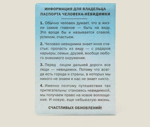 Обложка для загранпаспорта Человека-невидимки