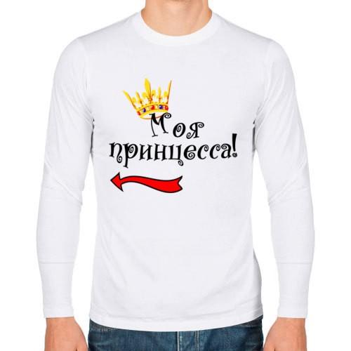 Мужская футболка с длинным рукавом Моя принцесса