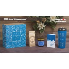 Синий подарочный набор С Новым годом