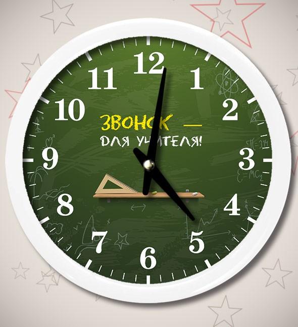Часы «Звонок — для учителя»