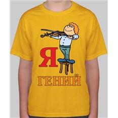 Детская футболка Я гений