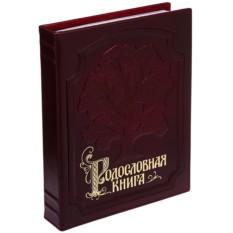 Подарочная родословная книга «Родословное древо»