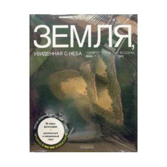 Книга: Земля, увиденная с неба