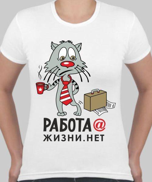Женская футболка Работа @ жизни. нет