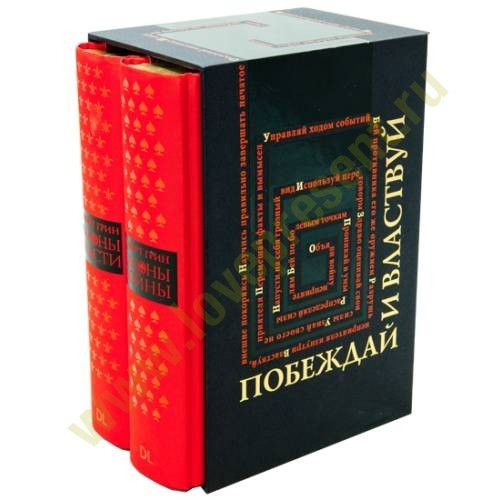 Книга Побеждай и властвуй, Р.Грин (2 тома)
