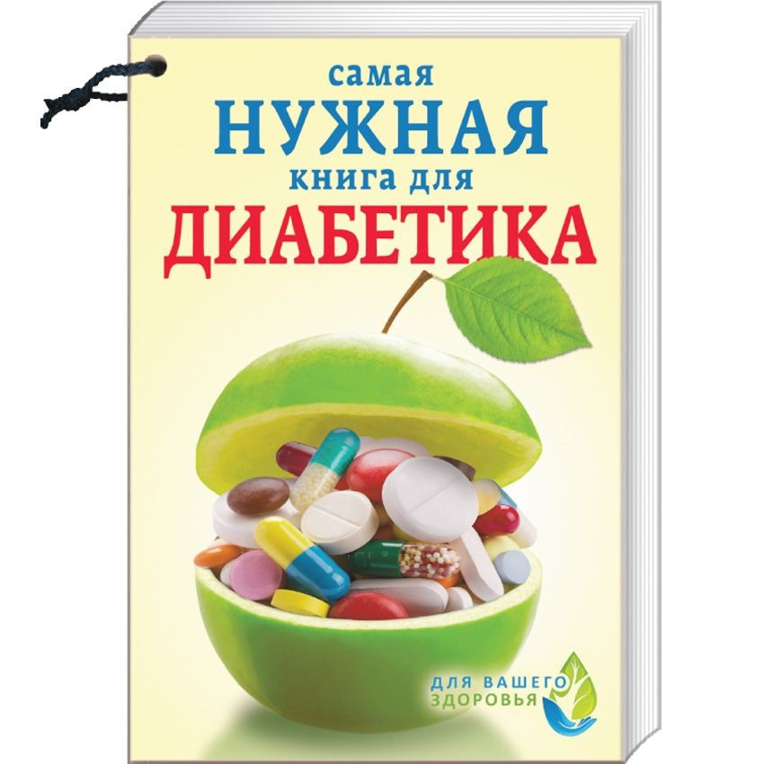 Книга Самая нужная книга для диабетика