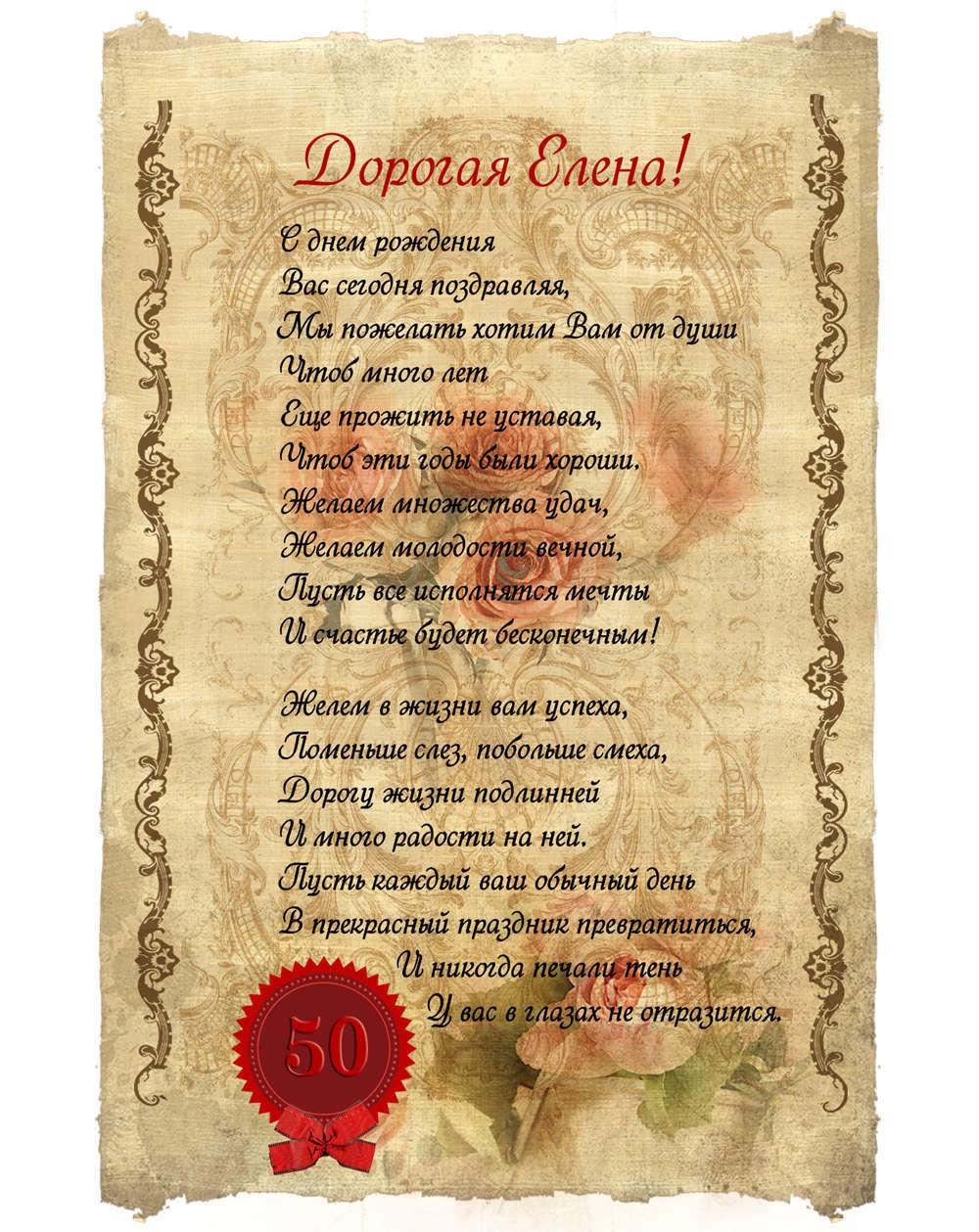 Поздравление-свиток Стихи для женщины на юбилей