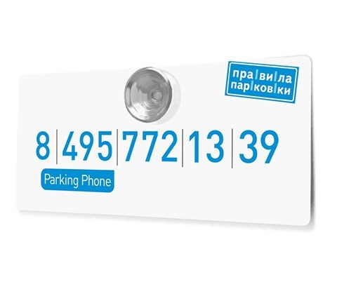 Табличка Правила парковки белая Parking Phone