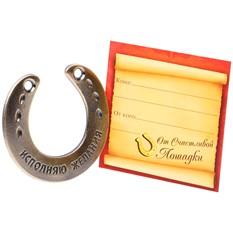 Сувенир «Исполняю желания»