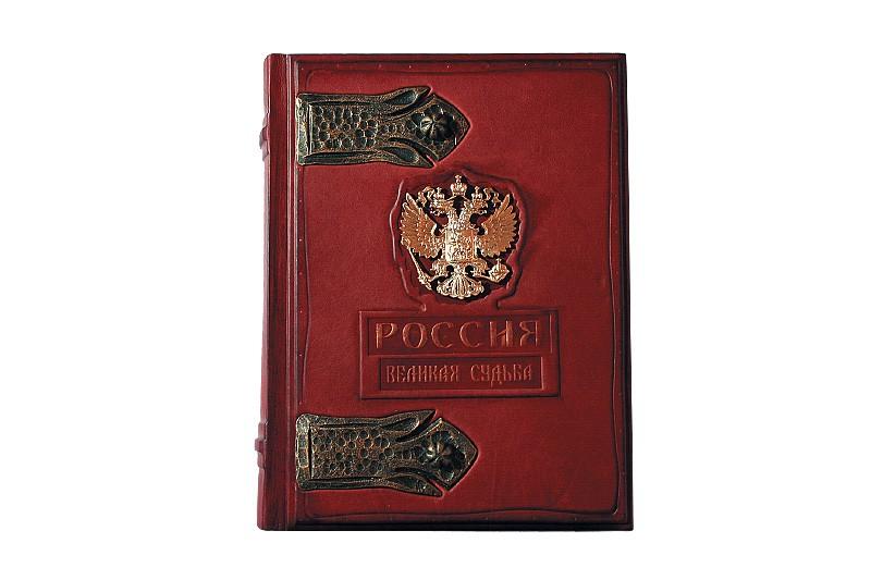 Подарочное издание «РОССИЯ - Великая Судьба»