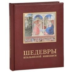 Книга Шедевры итальянской живописи