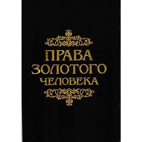 Обложка для автодокументов Права золотого человека