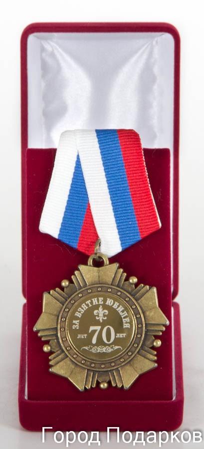 Орден подарочный За взятие юбилея 70 лет