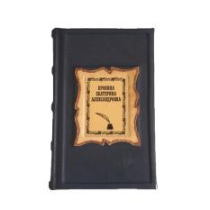 Подарочная книга в кожаном переплете Именной ежедневник 3