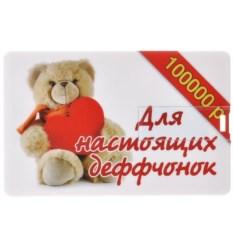 Флешка Подарочный сертификат (4 Гб)