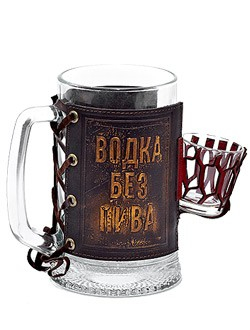 Пивной бокал Водка без пива