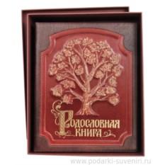 Родословная книга с росписью Древо
