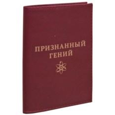 Обложка для паспорта Признанный гений