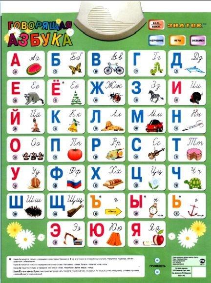 Электронный плакат Говорящая Азбука