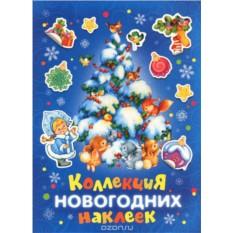 Альбом Коллекция новогодних наклеек
