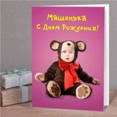 Именная открытка Костюм мишки