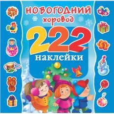 Детский альбом Новогодний хоровод с 222 наклейками