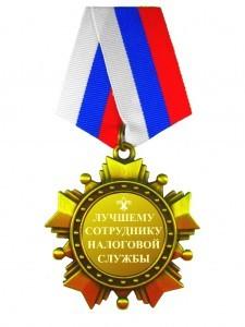 Орден «Лучшему сотруднику налоговой службы»