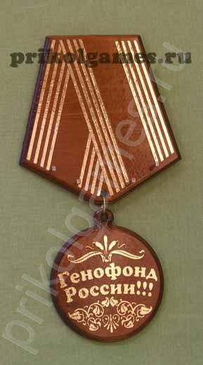 Деревянная настенная ключница Медаль. Генофонд России!